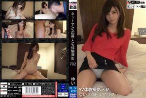 素人应徵A片幹砲体验 702