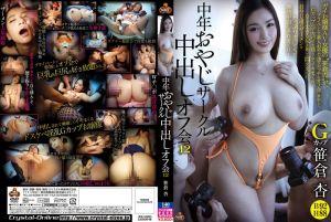 中年大叔社团中出网聚 12 笹仓杏