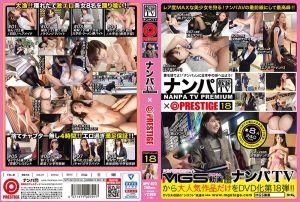 把妹TV×蚊香社精选 18 -下
