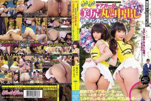 kira★kira 街头辣妹&老头子 GO!GO!啦啦队女郎 美尻露出中出精液嘉年华 篠宫百合 芹泽紬希