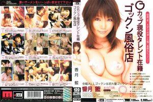Gカップ现役タレント在籍ゴックン风俗店 香月蓝