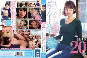 精饮20发 窈窕美乳吞精女大学生69日间持续游说AV出道 雏乃