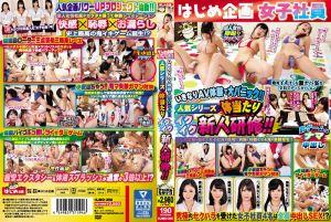 はじめ企画女子社员 いきなりAV体験で大パニック!!人気シリーズ体当たりイクイク新人研修!!