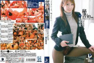 秘书 in… [胁迫套房] Secretary Yua(26)