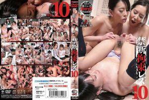禁断拘束蕾丝边 VOL.10