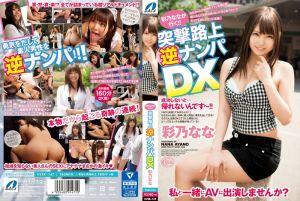 逆搭讪大挑战DX 彩乃奈奈