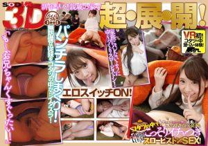 【2】VR 新年就是要暖桌!缓慢抽插婊妹偷肏到爽! 香坂纱梨 第二集