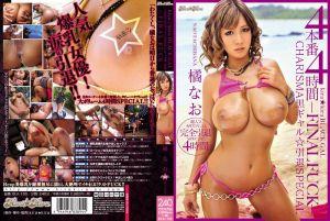 kira☆kira BLACK GAL CHARISMA黒ギャル☆引退SPECIAL 4本番4时间-FINAL FUCK- 橘なお