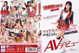 前外神田偶像第10期成员 木南穗花 下海拍片