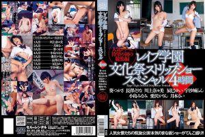 强暴学园 校庆脱衣舞秀特别版 4小时