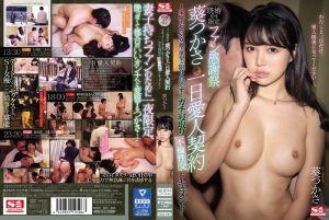 已婚男性粉丝感谢祭 一日情人契约~S1女优让你爽翻天!真实偷情幹砲档案~ 葵司