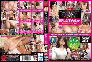 五星级频道 超可爱巨乳女大生 特别版 25 第二集