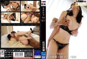 高贵正妹TV 877