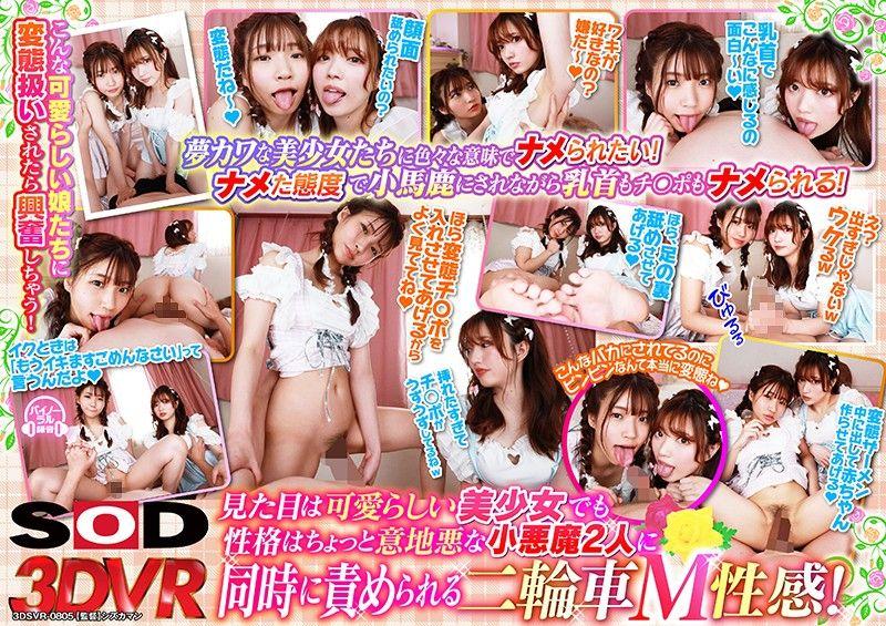 【VR】罗莉可爱小恶魔二轮车怀孕M性感 中