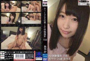 素人应徵A片幹砲体验 708