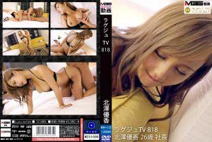 高贵正妹TV 818