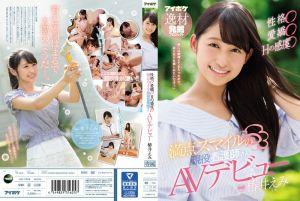 性格○爱娇○Hの感度○ 満点スマイルの现役看护师さんAVデビュー 椿井えみ