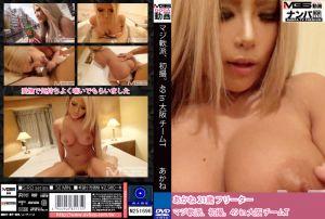 真实搭讪后首拍 49 in 大坂 T小队