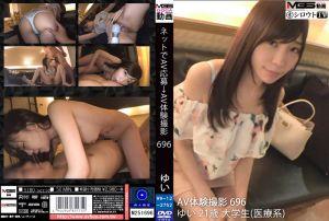 素人应徵A片幹砲体验 696