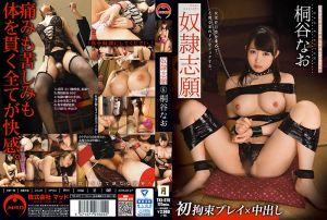 奴隶志愿 6 初次拘束性交 桐谷奈绪