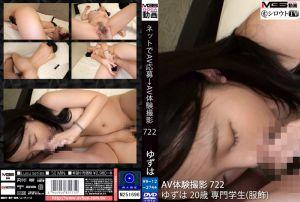 【初撮り】ネットでAV応募→AV体験撮影 722