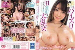 H罩杯爆乳乱交夹射31连发 梦乃爱华