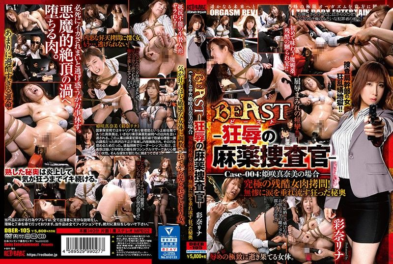 BeAST 狂辱麻药搜查官 Case-003:堂本香织的场合 片濑仁美