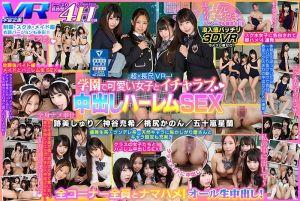 【9】【VR】超・长尺VR 学园で可爱い女子とイチャラブ中出しハーレムSEX 五十岚星兰 神谷充希 迹美しゅり 桃尻かのん