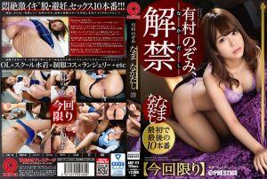 有村のぞみ なまなかだし 25 闷絶激イキ'脱・避妊'セックス10本番!!!