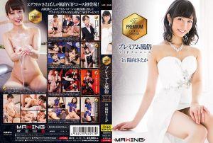 顶级全套VIP风俗 in 阳向沙耶香