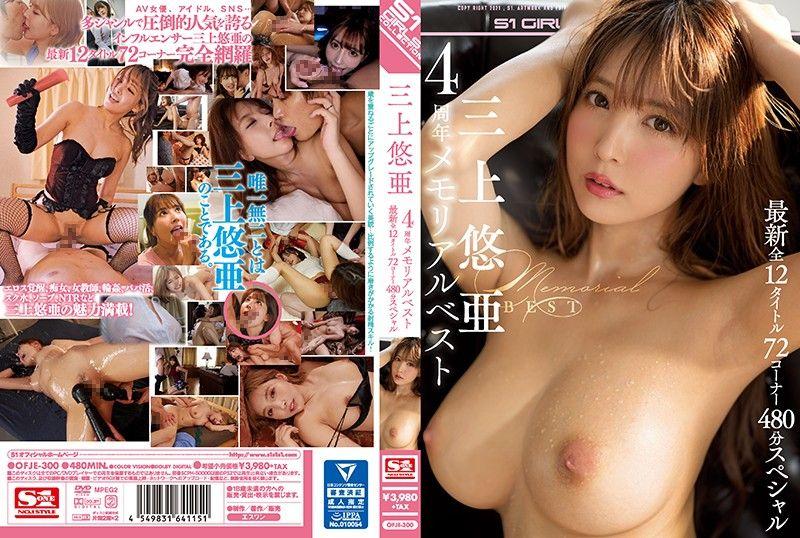 三上悠亚4周年纪念精选最新全12作品72片段480分特别编 下