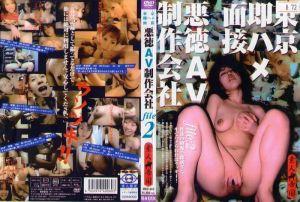 恶德AV制作会社-2
