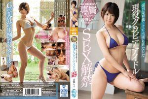E-BODY 现役写真偶像幹砲解禁 音无玲奈