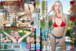 青姦大陆豪华版 2 与高挑痴女金髮辣妹激情打野砲!
