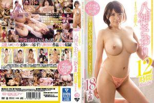 I罩杯巨乳艺人八神沙织 E-BODY作品完整精选 18砲12小时特别版 第二集