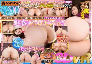 VR 巨臀狂热 佐佐木明希 第二集