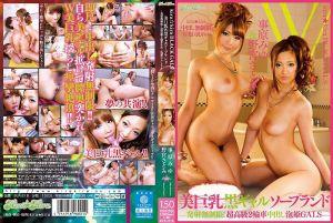 kira★kira BLACK GALS 美巨乳W黑辣妹泡泡浴-发射无限制!超高级2轮车中出泡姬辣妹- 野宫里美 事原美优