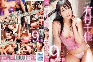 鉄板 有村千佳 幹9砲