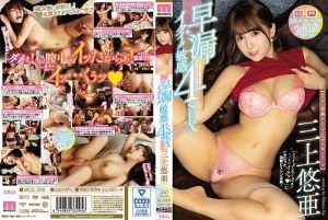 【エスワン専属×ムーディーズ人気シリーズ】 早漏イクイク敏感4SEX 三上悠亜