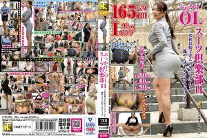 ぶっかけ!OL スーツ倶楽部11~女社长怜子さんのパツパツスーツと艶めくオトナのコンサバリッチ~ 小早川怜子