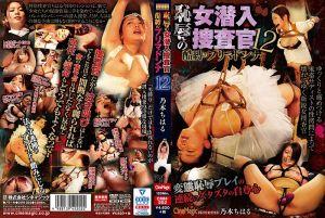 潜入搜查官耻辱地狱 12 乃木千春