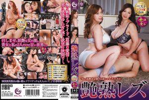 艷熟蕾丝边 4小时精选 第一集