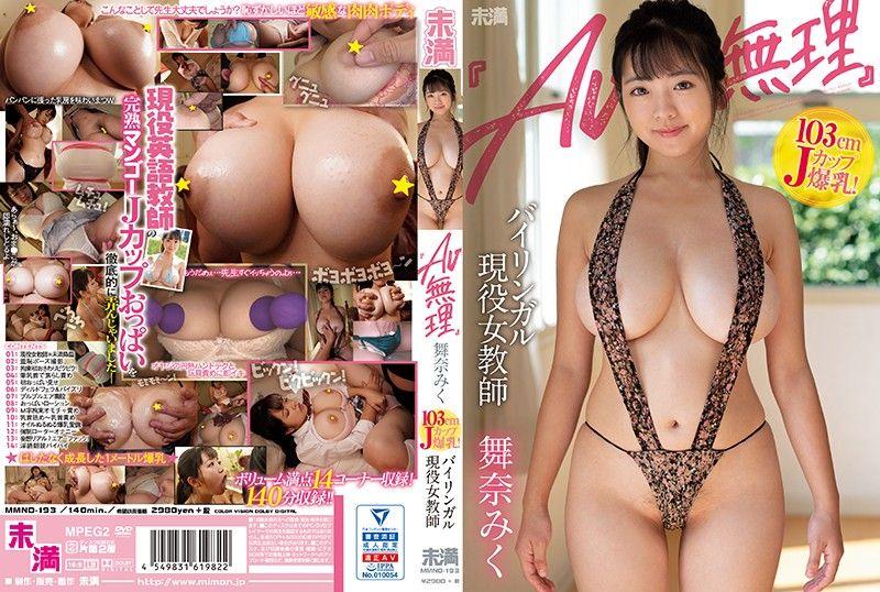 『AV无理』舞奈美久  103公分 J罩杯爆乳!双语现役女教师
