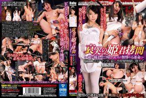 哀泣公主拷问 01 堕落悲哀痉挛地狱 永井美雏