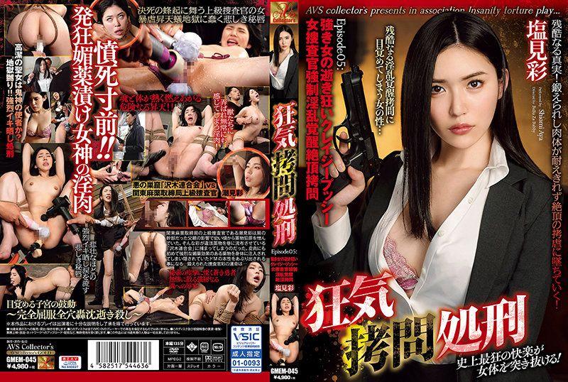 狂气拷问处刑 Episode05 盐见彩