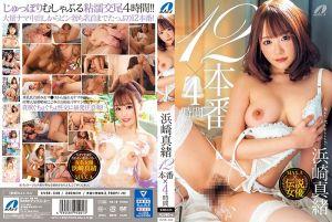 滨崎真绪 12本番×4时间