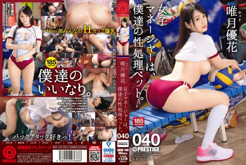 洩慾宠物女经理 040 唯月优花