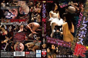 SM俱乐部蕾丝边淫乱调教 第二集