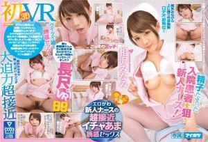 【4】VR 长篇 可爱新手护士紧贴诱惑幹砲 第四集