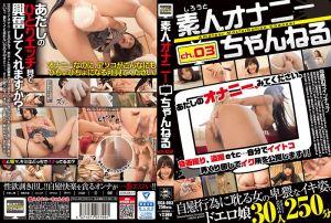 素人妹自慰频道 03 追求快感抠到爽! 第一集